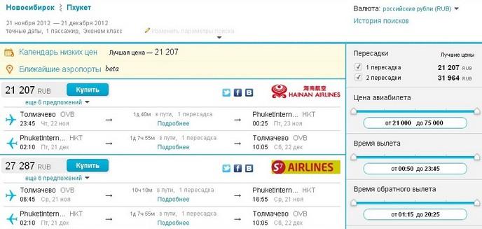 Купить дешевые авиабилеты Москва - Ош - Цена на прямой