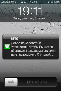 25 MTS Uzbekistan