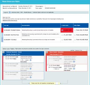 Turkish Airlines выбор типа тарифа