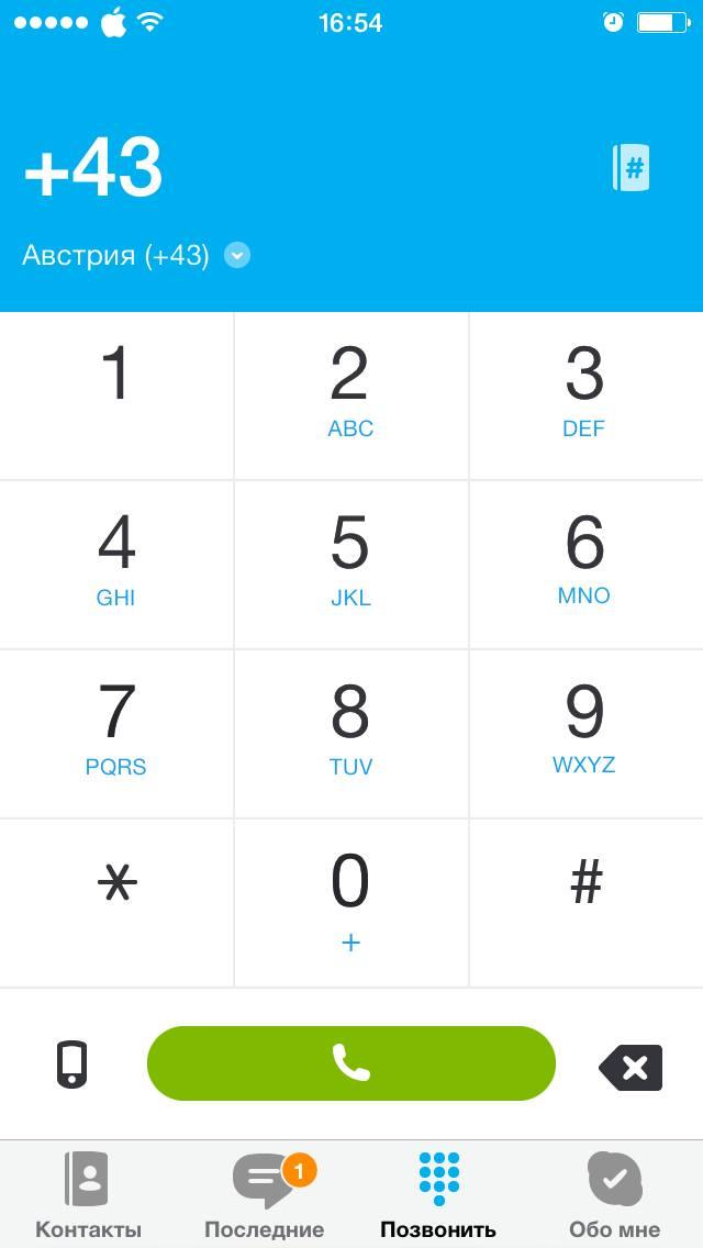 Skype dialing