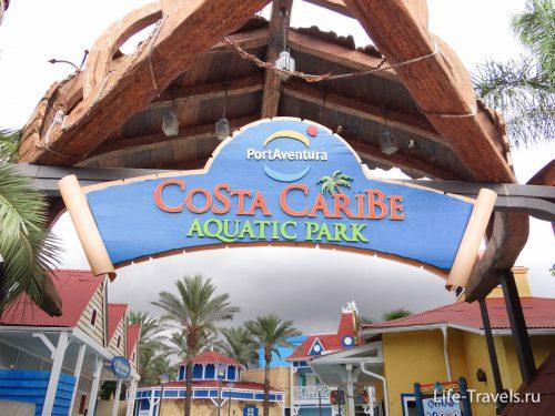 Caosa Cariba Aqua Park Port Aventura