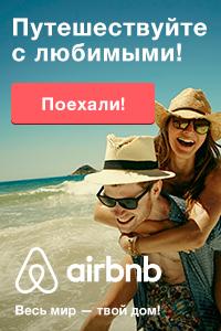путешествия с airbnb world travel